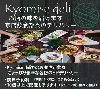 京店デリ2.png