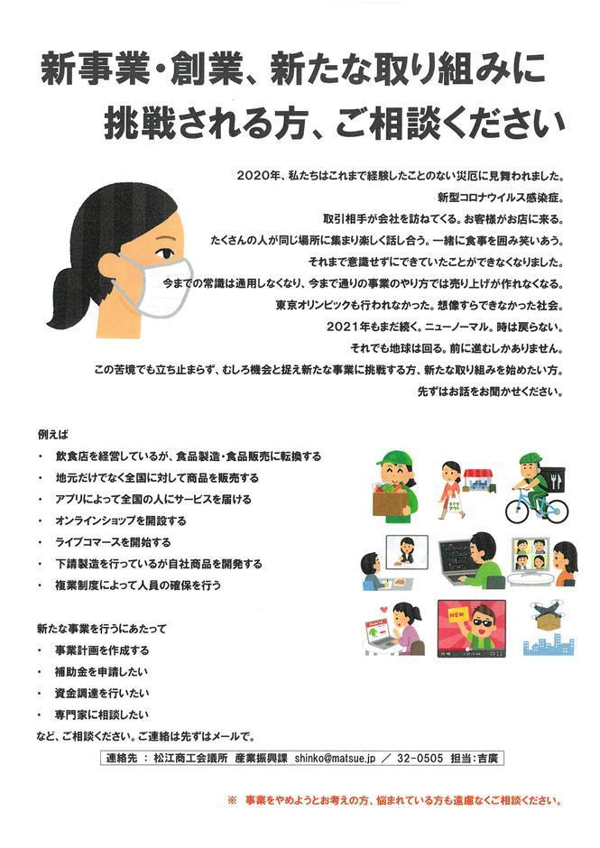 新事業・創業相談.jpg