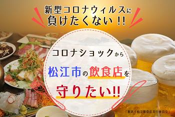 松江の飲食店を守りたい.png