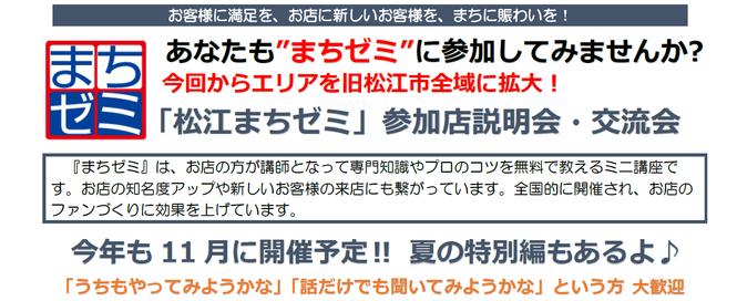 松江まちゼミ参加店説明会・交流会タイトル画像.png