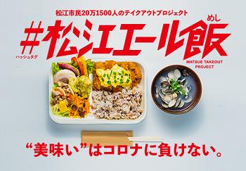 松江エール飯.png