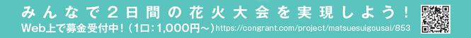 松江水郷祭募金サイト.png