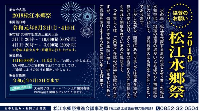 松江水郷祭協賛金のお願い.png