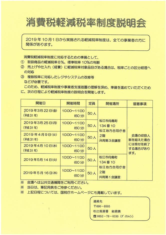 消費税軽減税率制度説明会チラシ.jpg