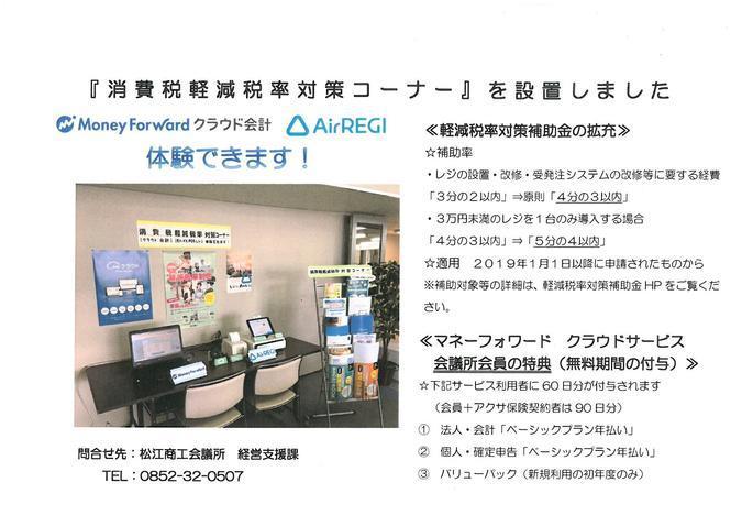 消費税軽減税率対策コーナー 広報原稿.jpg