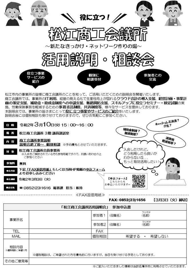 03-1活用説明会案内.jpg