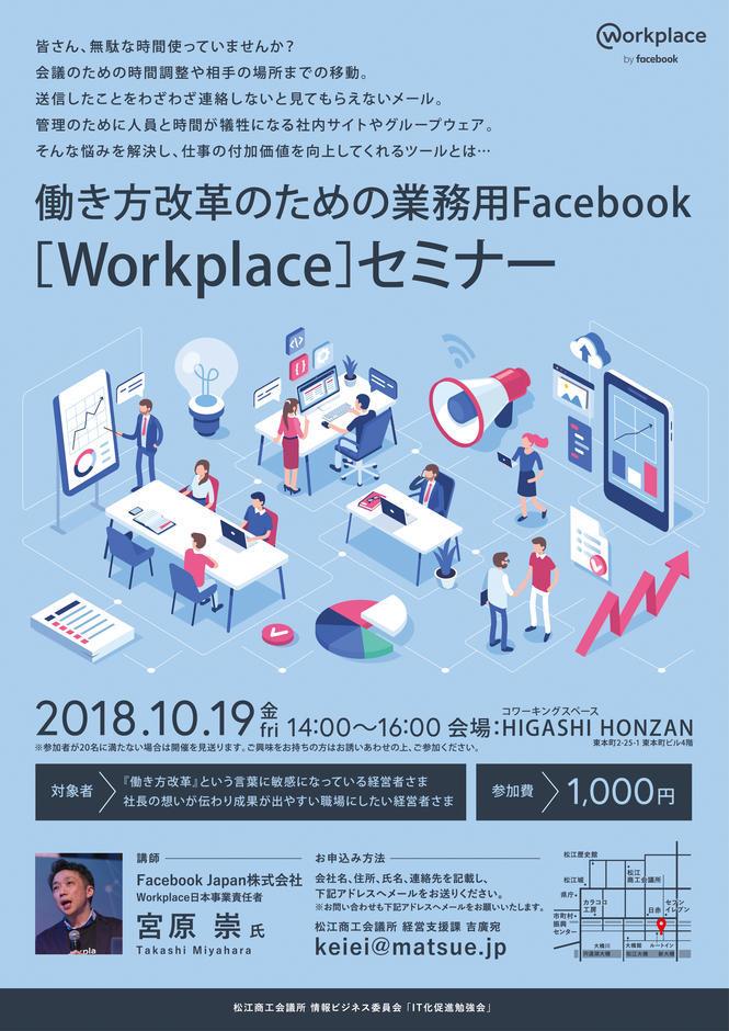 1019 Workplace by FB.jpg