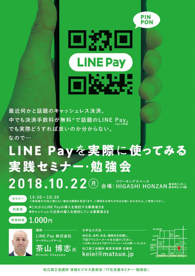 1022 LINE Pay.jpg
