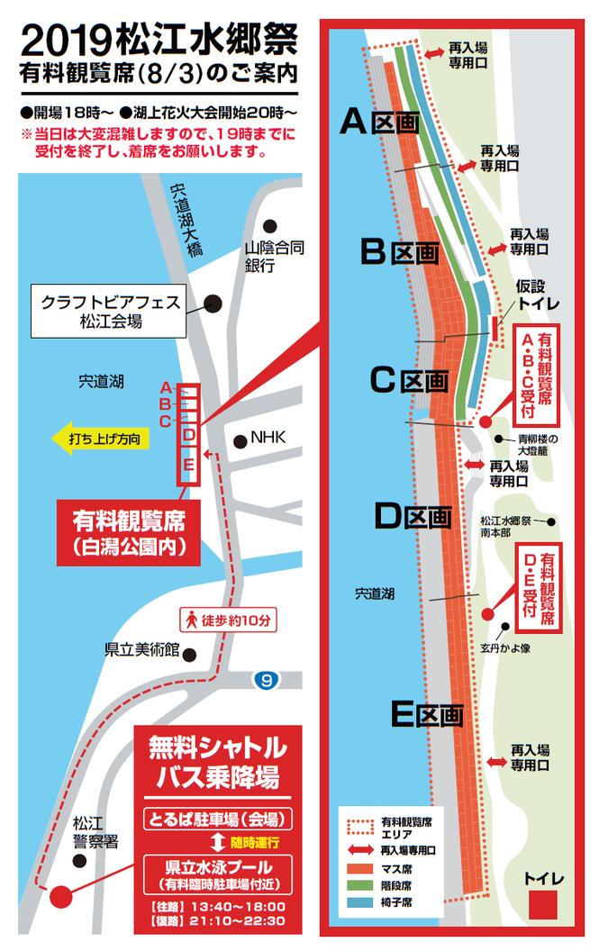 2019松江水郷祭有料観覧席案内MAP.png