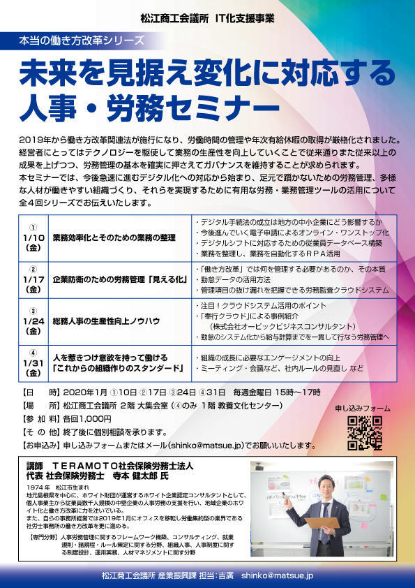 202001 人事労務セミナー.jpg