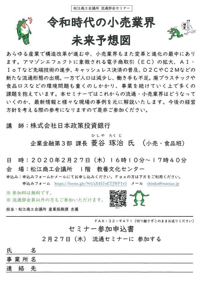 227 松江商工会議所 流通部会セミナー.jpg