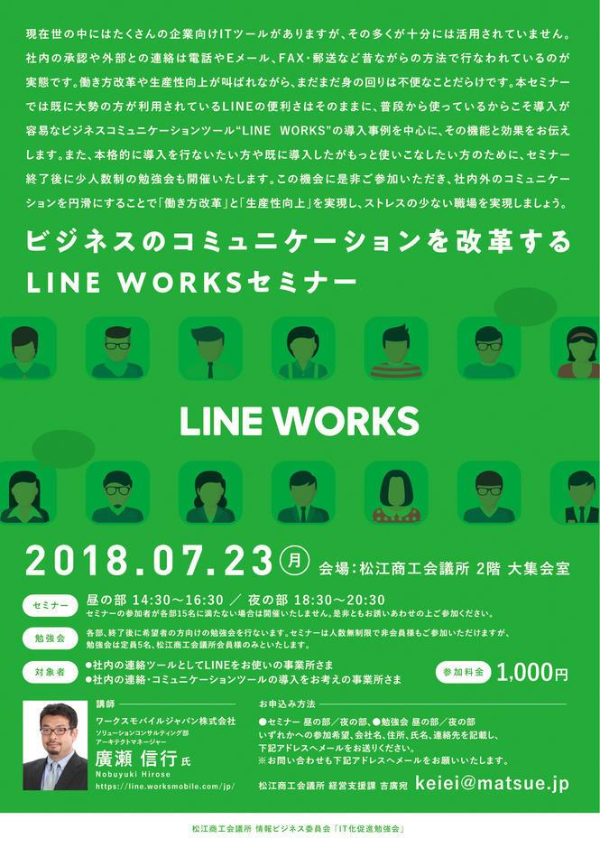 723 LINEWORKSセミナー.jpg