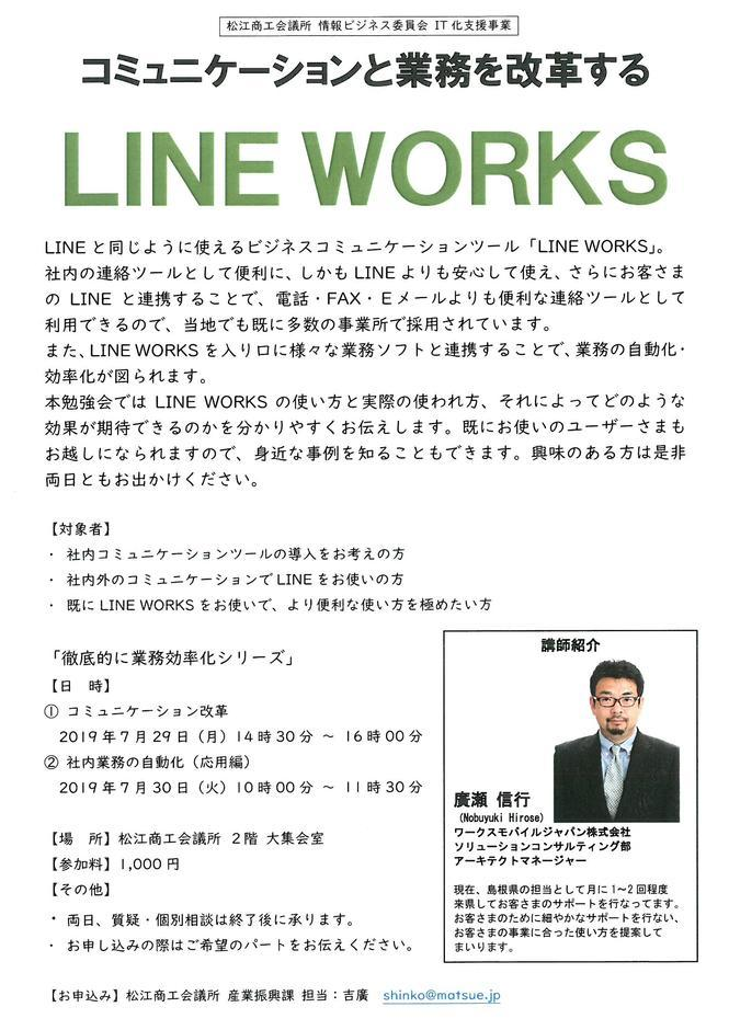 729 LINE WORKS 2days.jpg