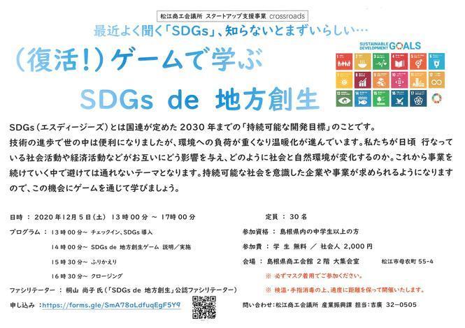 SDGsゲーム.jpg